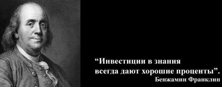 Цитата Франклина