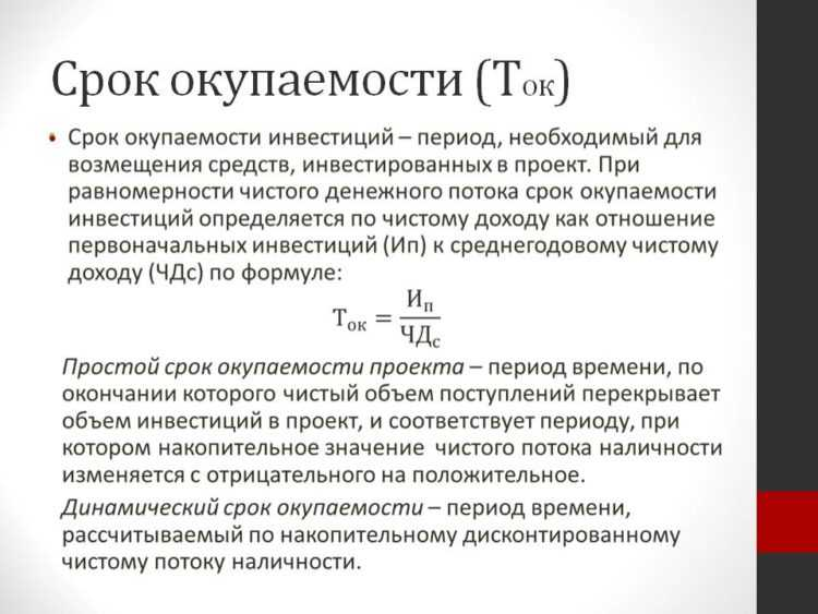 Формула окупаемости