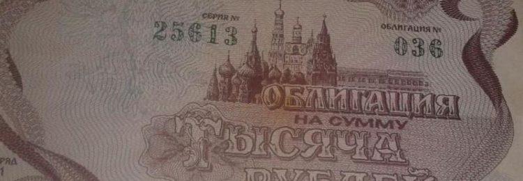 Облигация на 1000 рублей 1992 года