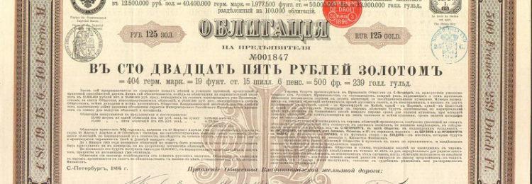Облигация на 125 рублей