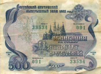 Облигация на 500 рублей 1992 года